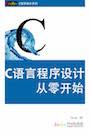 C语言-基础课程