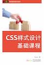 CSS课程