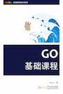 Google Go语言