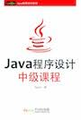 Java语言-中级课程(Fenby+)
