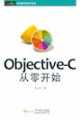 Objective-C语言