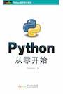 Python语言-基础课程