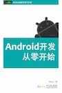 Android实战-魔法水晶球(初级)