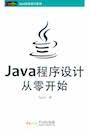 Java语言-基础课程