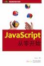 JavaScript-基础课程