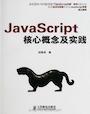 JavaScript 核心概念及实践