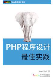PHP 最佳实践